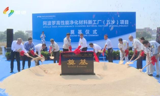 总投资约4亿元 阿波罗高性能净化材料新工厂(五沙)项目奠基