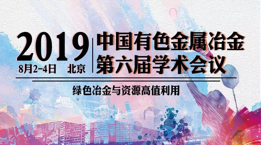 中国有色金属冶金第六届学术会议在京召开,探讨新技术研发与可持续发展