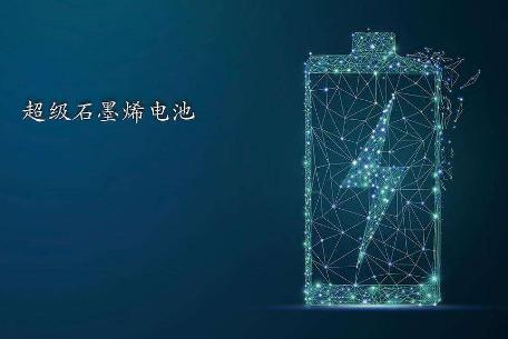 三星望于明年推出石墨烯电池手机,能够在半小时内充满电