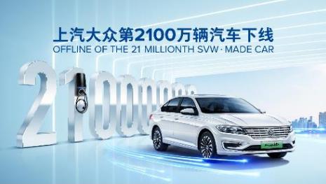 上汽大众第2100万辆汽车下线 国内第一产量