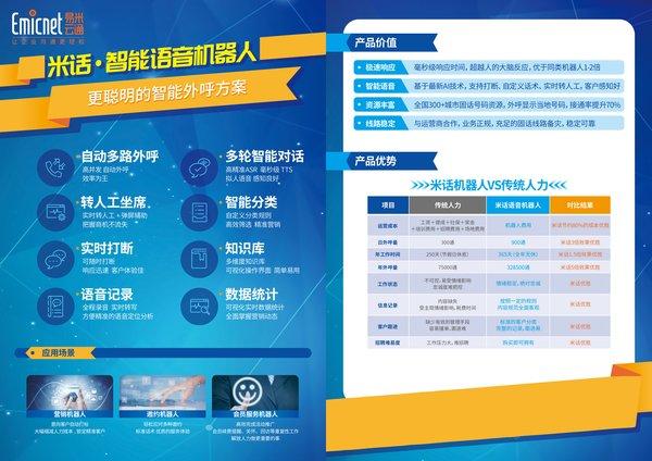 易米云通跻身2019年 AI SaaS 影响力企业 TOP50排行榜单