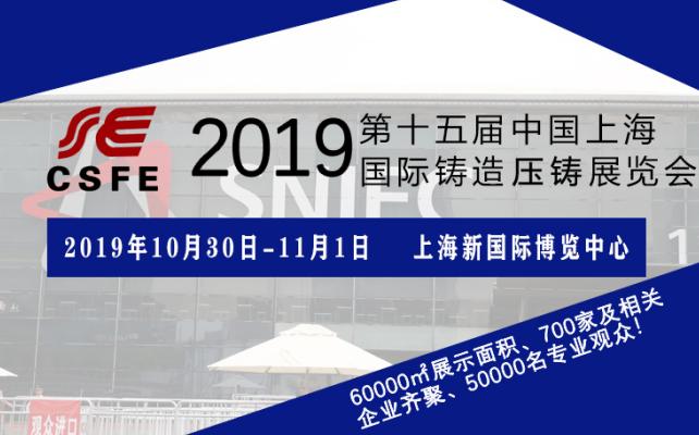 2019第十五届上海国际铸造、压铸展览会展位招聘中