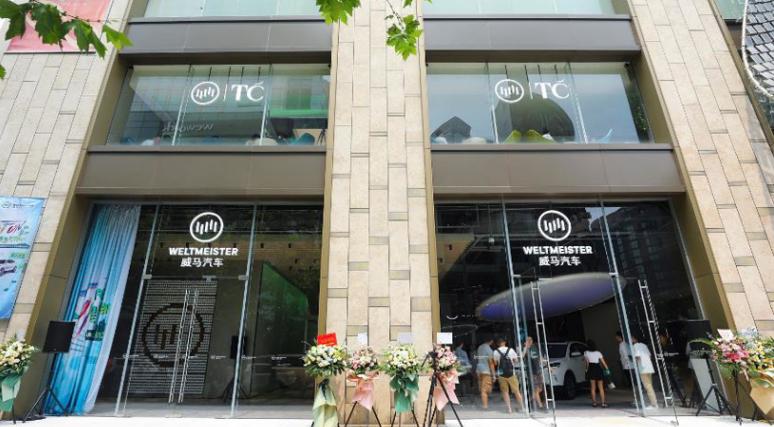 威马汽车第4家体验馆上海开业!