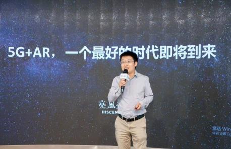 亮风台北京副总经理吴仑:理论到实践,5G+AR带来五大变化