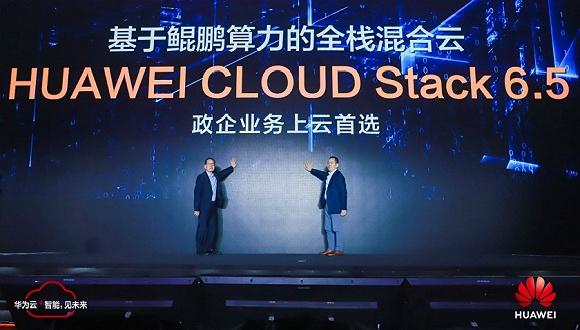 华为发布混合云解决方案HCS6.5 构筑大型政企核心业务