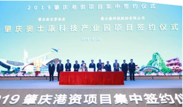 482亿元港资项目签约落户肇庆,奥士康科技建设印制电路板生产基地