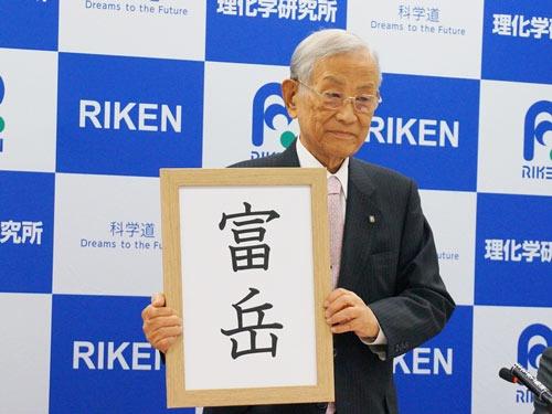 """新一轮超算竞争:日本最新超算正式命名""""富岳"""" 运行后或登世界第一宝座"""