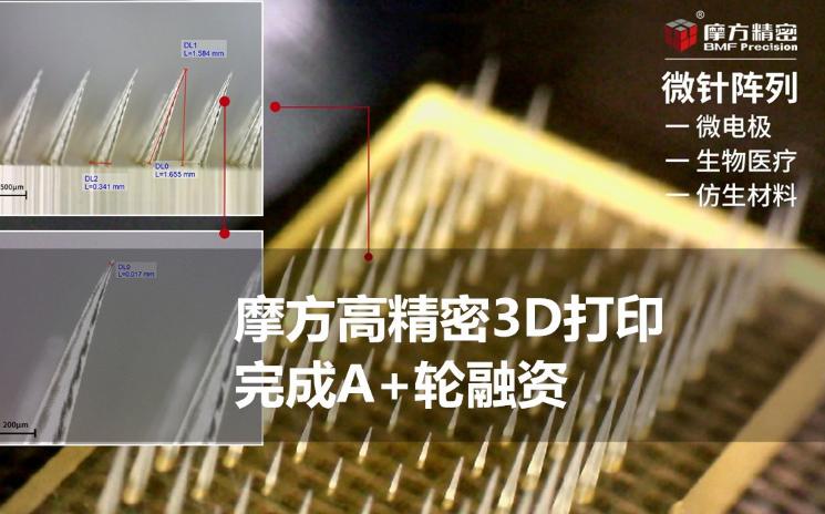 中国高精密3D打印厂商摩方材料完成A+轮融资 海通证券领投