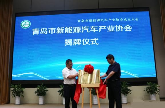 青岛市成立新能源汽车行业协会!