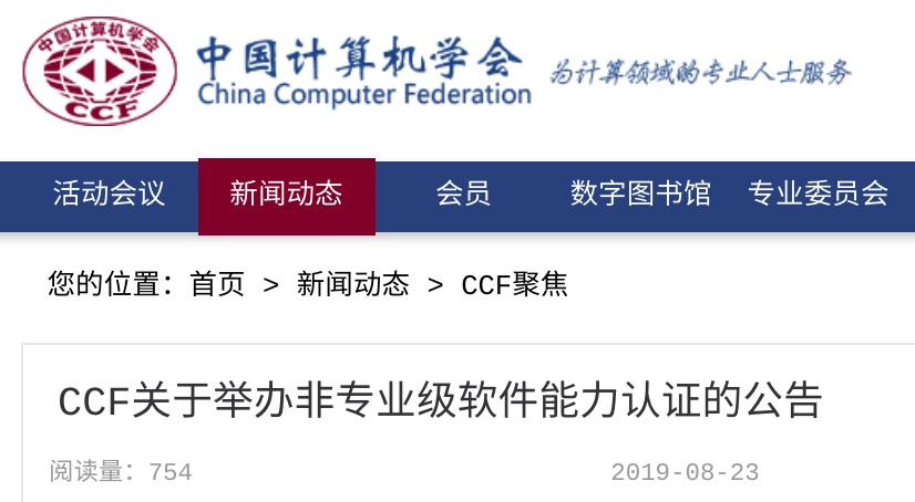 中国计算机学会推出 CSP 非专业级别能力认证 系非专业级软件能力认证