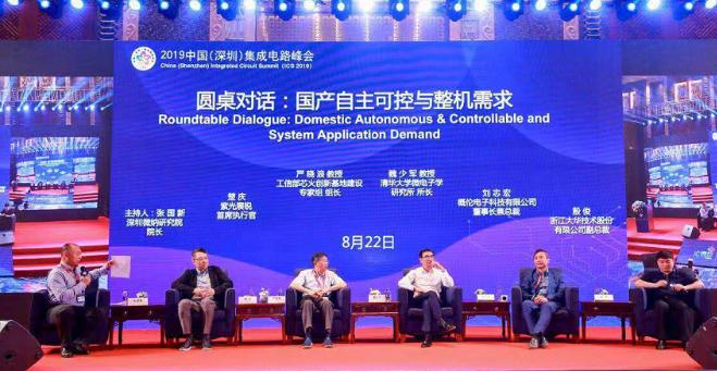 """时不我待,从2019中国集成电路峰会看""""自主可控"""""""