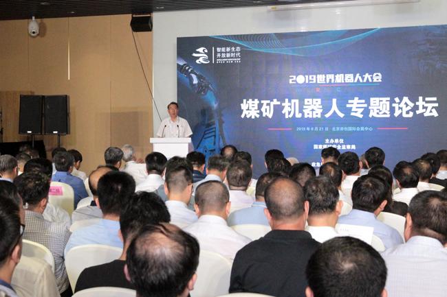 黄玉治在2019世界机器人大会煤矿机器人专题论坛上强调: 大力研发应用煤矿机器人 携手迈向煤矿智能化