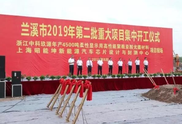 总投资7.7亿元 中科玖源年产4500吨PI膜开工建设