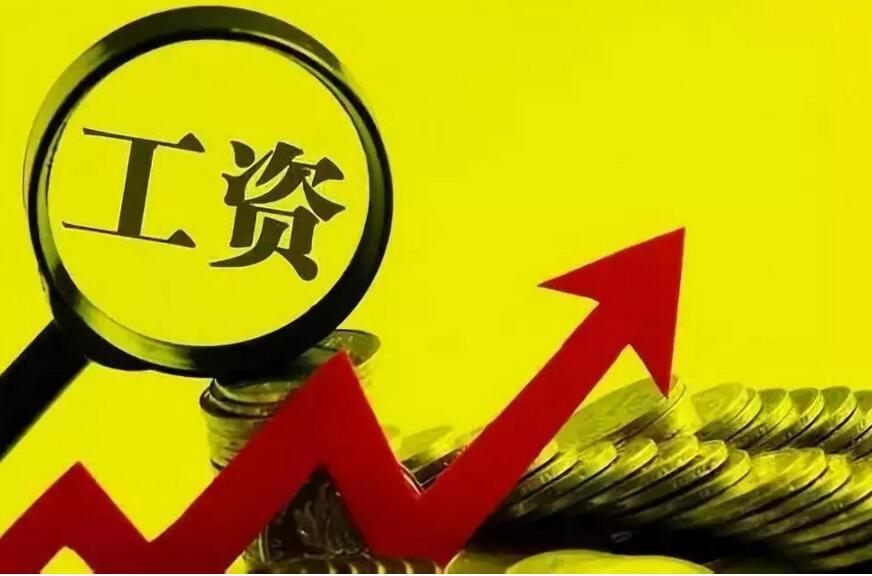 北京建议生产经营正常经济效益增长的企业涨薪8%-8.5%