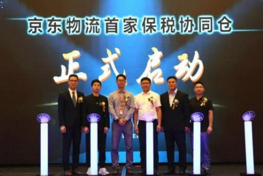 京东物流首个保税协同仓在福建江阴正式启用