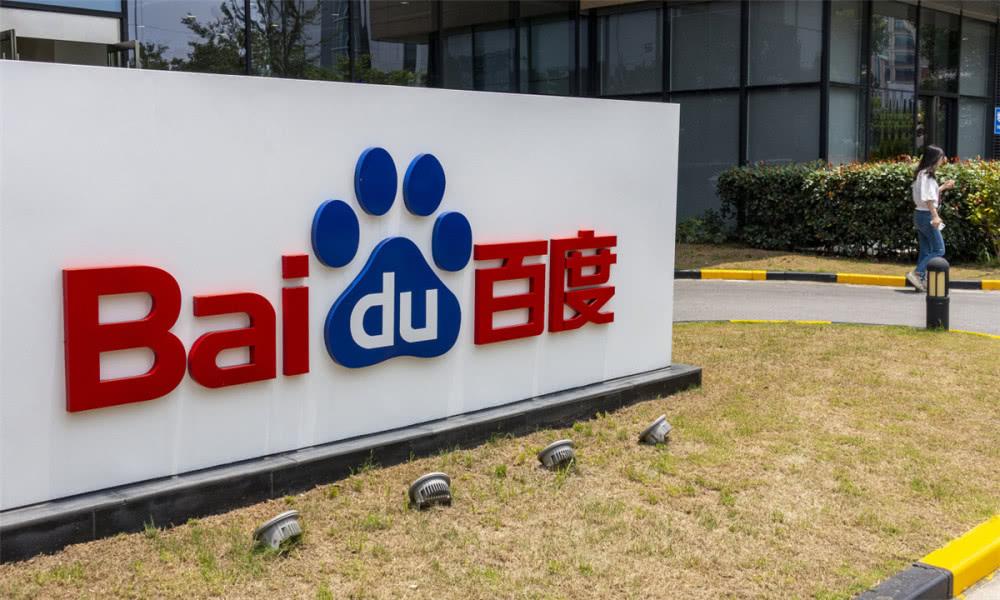 百度14.43亿元投资东软控股,加速推进产业智能化