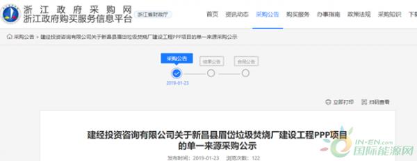 3.29亿 上海环境获新昌县眉岱垃圾焚烧厂建设