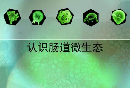 国内外肠道微生态产业发展现状分析