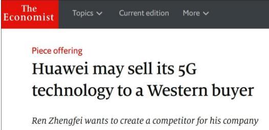 华为有意向西方出售5G技术,制造竞争对手