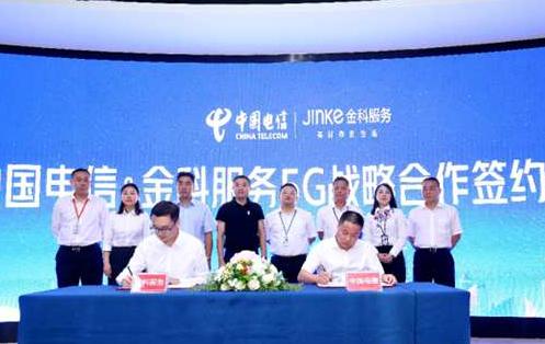 中国电信与金科服务签约5G战略合作,落成全国首个5G示范基地