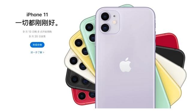 日媒:苹果想用低价iPhone 11赢回中国 没5G成遗憾