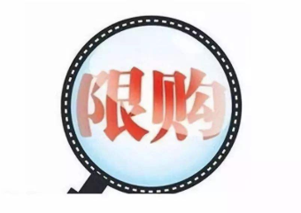 贵阳汽车限购政策正式取消,下一个取消的会是哪?