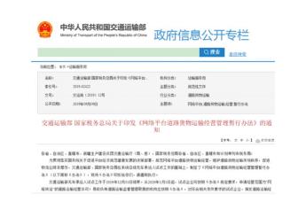 《网络平台道路货物运输经营管理暂行办法》解读