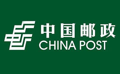 中国邮政集团发布2018年公司年报:总收入5664亿元,利润462.1亿元