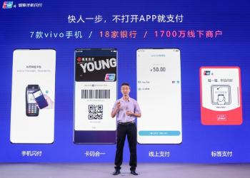 vivo携手中国银联正式发布vivo Pay,支持NFC功能