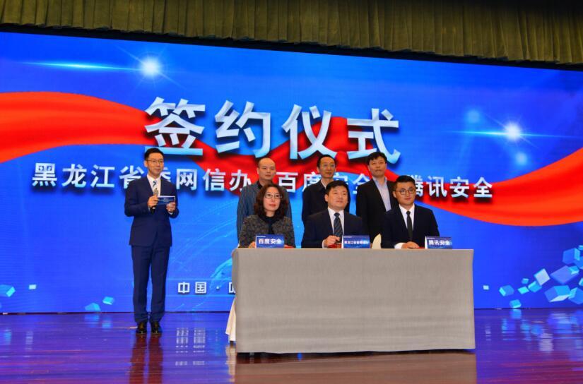 腾讯安全网御联合实验室与黑龙江省委网信办签署合作,共同维护网络空间安全