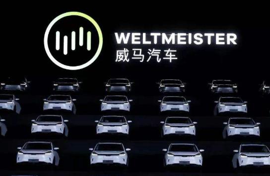 威马汽车大股东变更:或于上市准备有关,最快本月底宣布
