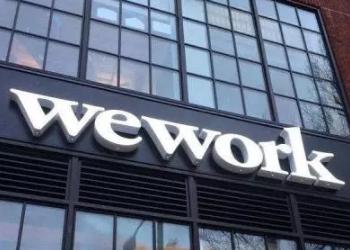 WeWork母公司We Co.预计推迟进行首次公开募股,最快下周挂牌