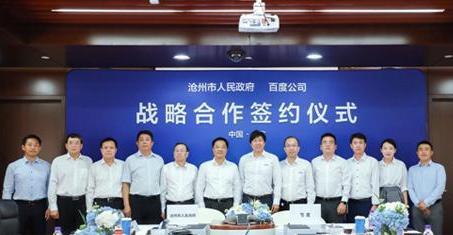 百度与沧州市人民政府签署战略合作,共促沧州产业和经济转型升级
