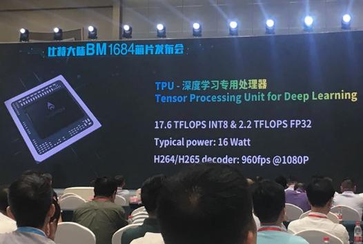 比特大陆发布第三代云端AI推理芯片BM1684,为全球首款城市大脑专用芯片