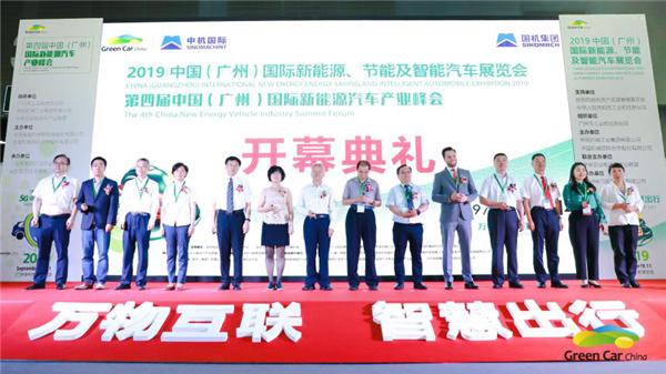 广州新能源智能车展圆满闭幕  2020再相聚