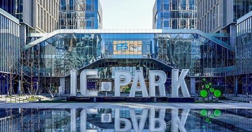 中关村集成电路设计园:50余家企业创造北京近50%的集成电路设计产值