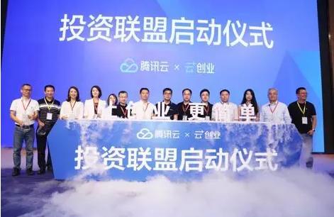 """腾讯云成立""""云+创业投资联盟"""",助力企业快速上云"""