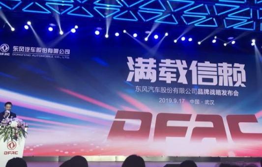 东风汽车股份发布品牌焕新战略,并推出5G无人驾驶智慧物流平台