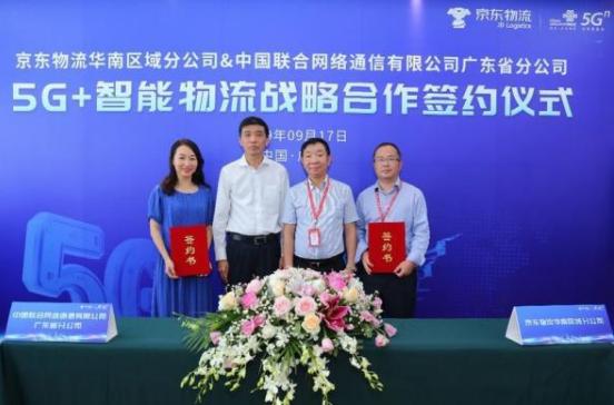 京东物流与广东联通签约合作,共同打造5G智能物流联合创新实验室