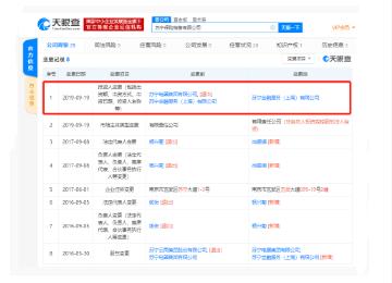 苏宁保险销售有限公司投资人变更:苏宁电器集团有限公司退出