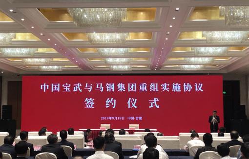 """中国宝武与马钢集团签署重组实施协议,打造""""钢铁航母"""""""