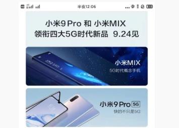 小米即将召开5G新品发布会,发布小米9 Pro 5G和小米MIX 5G概念手机