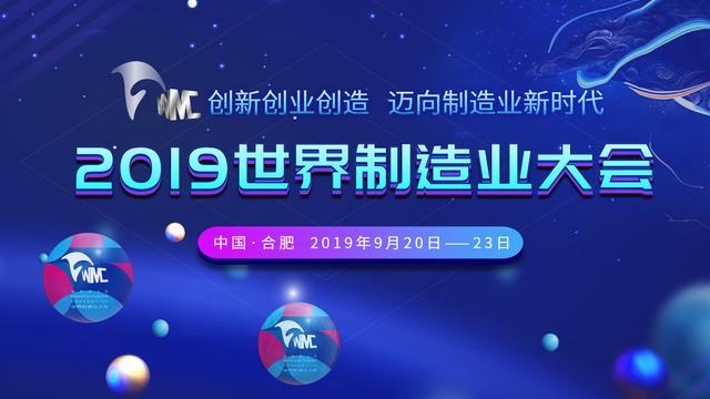 2019年世界制造业大会在合肥开幕,习近平致贺信!