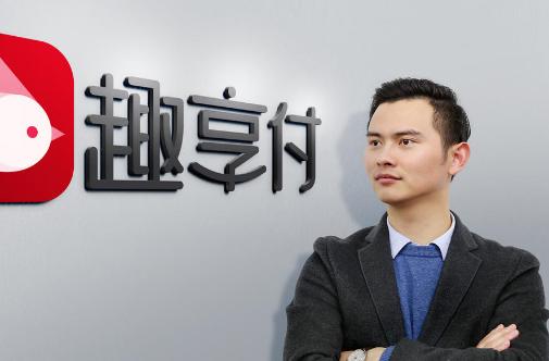 """趣享付CEO齐冰轩:企业营销""""社交化""""是大势所趋"""