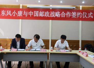 东风小康携手中国邮政,未来将合作开展邮政网点汽车专场等惠民活动