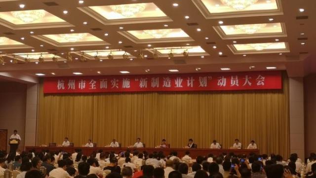 """杭州全面实施""""新制造业计划"""",大力推进新时代制造业高质量发展"""