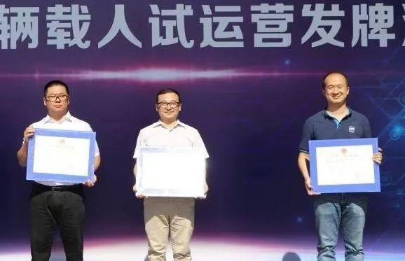 武汉发全球首张自动驾驶商用牌照,百度等三家获得