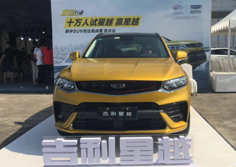 """驭星行动""""十万人试星越,赢星越""""豪华SUV对比赛在重庆渝北区火热开启"""