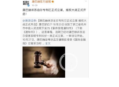 康巴赫起诉苏泊尔侵权:称已损失近百亿