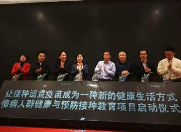 """中华医学会发布""""让接种适宜疫苗成为一种新的健康生活方式""""倡议"""